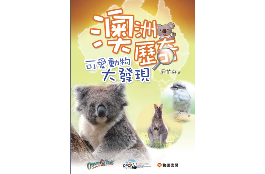 Animal Book Series (Chinese versions only)