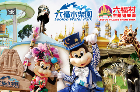Leofoo Village Theme Park and Leofoo Water Park