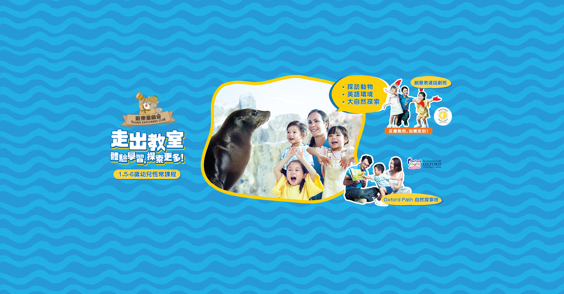https://media.oceanpark.cn/files/s3fs-public/inside_banner01_desktop-2.jpg